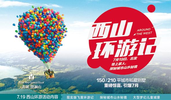 热气球 591_346